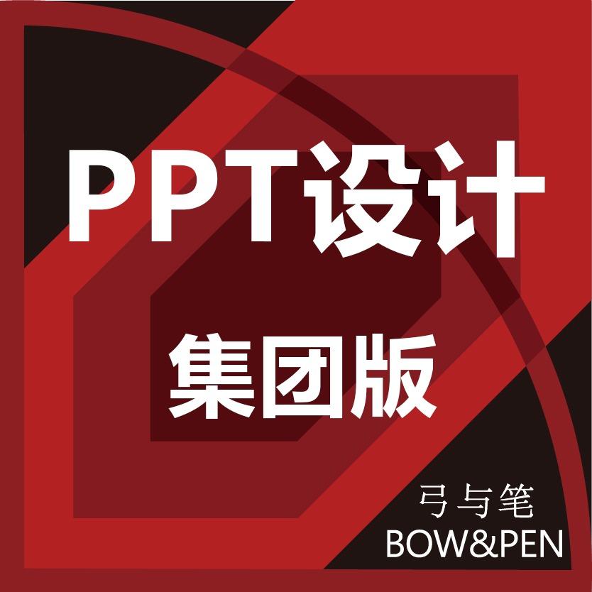 【PPT设计】弓与笔PPT设计