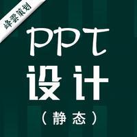 静态 PPT 设计制作产品推广工作汇报商务风中国风创意 PPT 设计