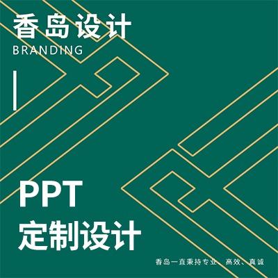 【PPT设计】公司企业介绍/产品推广/融资路演/年会PPT