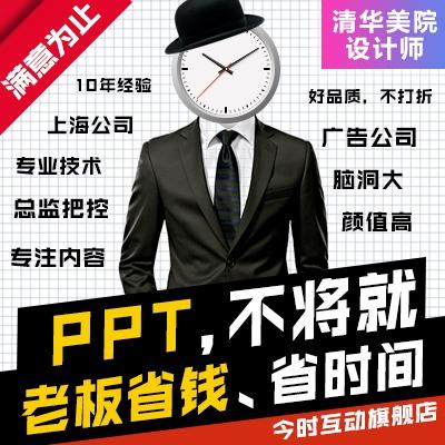 ppt设计PPT制作路演招商ppt美化课件代做发布会演示汇报