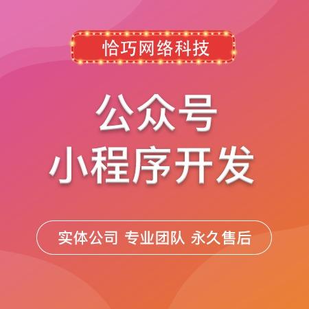 微信 公众  平台 服务号 开发 微官网微商城微分销社区拼团秒杀h5定制