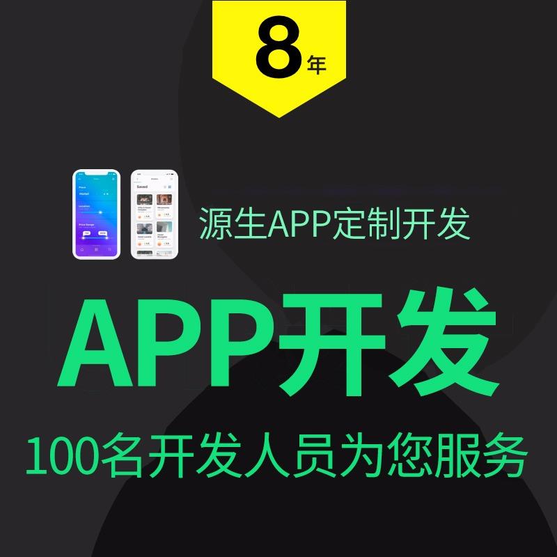 【源生APP定制开发】餐饮、区块链、资讯、医疗、在线教育