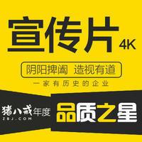 鬼谷影视 宣传片 拍摄企业 宣传片 拍摄4K 宣传片 拍摄 宣传片 拍摄策划
