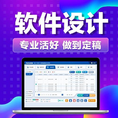 软件界面UI设计后台管理系统UI设计大数据UI触摸屏终端软件