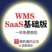 WMS SaaS仓储管理系统成品软件SAAS服务平台软件定制