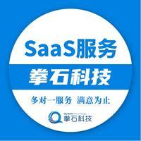 企业 办公OA系统/ERP系统/SaaS服务/oa 软件 定制 开发