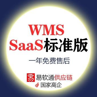 WMS SaaS软件定制开发服务平台分销小程序ERP仓储管理