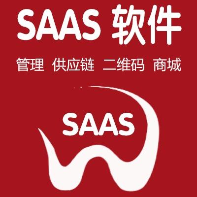 saas微信 saas软件 sass供应链 saas管理系统
