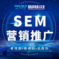SEM营销SEO优化推广排名竞价整合营销网官网站搜索引擎百度