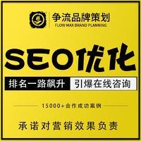 争流网站SEO优化百度360搜狗神马搜索收录关键词排名权重