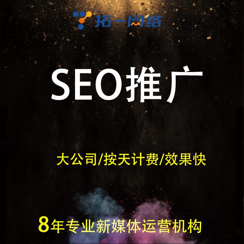 SEO网站优化百度seo网站排名搜索引擎优化