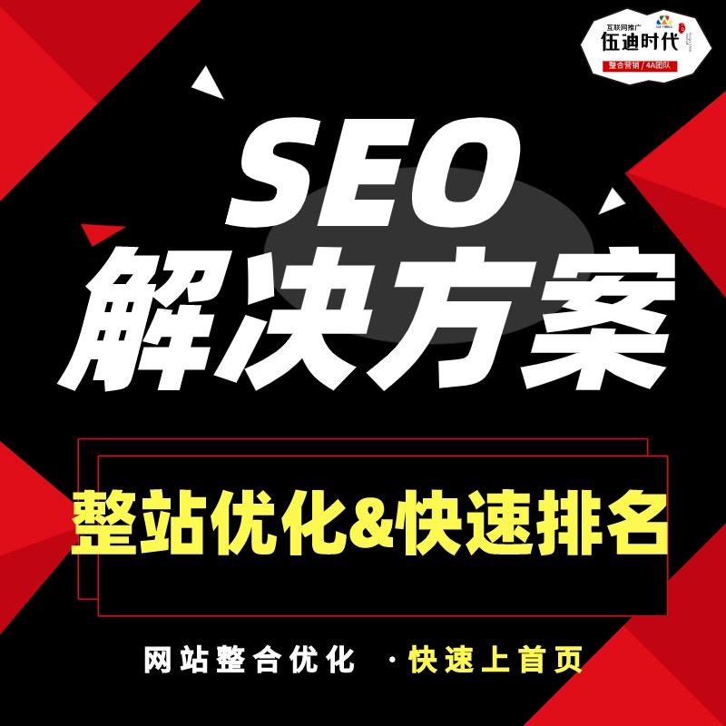 SEO 方案优化关键词排名官网优化网络营销整合品牌营销全案