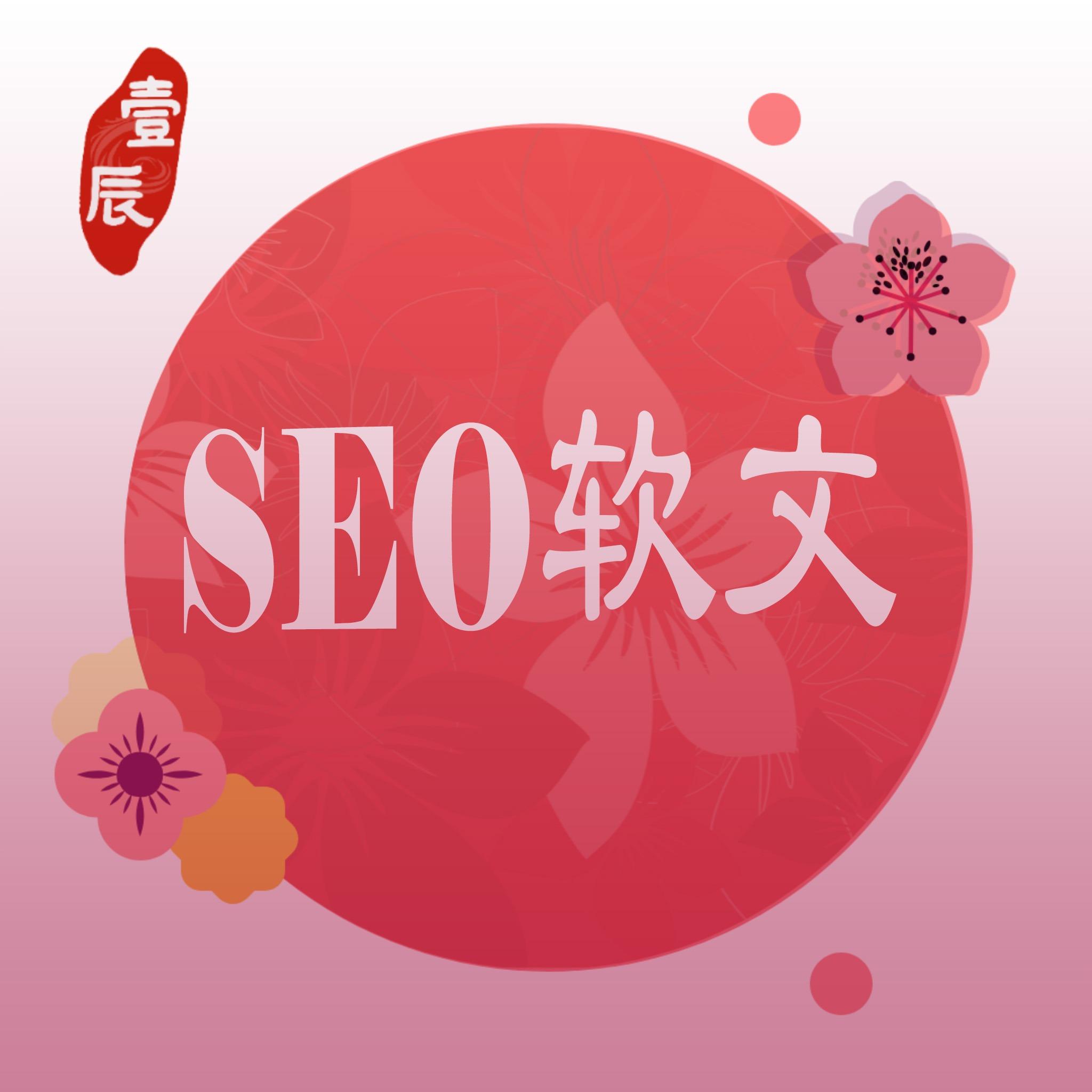 【营销推广软文】微信微博宣传采访论坛品牌传播关键词seo软文