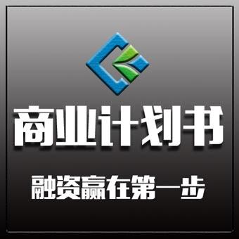 商业计划书/创业/投资计划书/招商计划书Word版/PPT版
