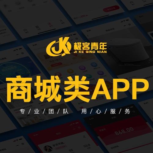 商城APP开发/多商户app系统/拼团秒杀优惠劵/分销砍价