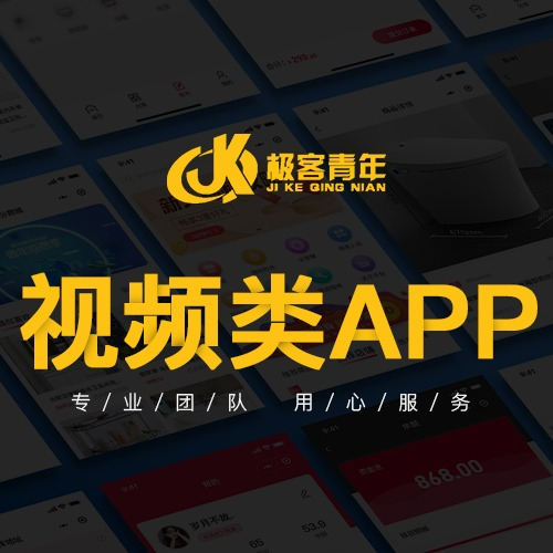 抖音小视频APP/交友视频开发/课程视频app/电影软件系统