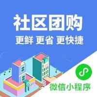 生鲜社区团购小程序/成品小程序app/定制开发成品源码