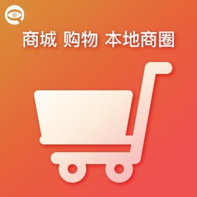 南昌购物类商城小程序 定制商城小程序88节特惠