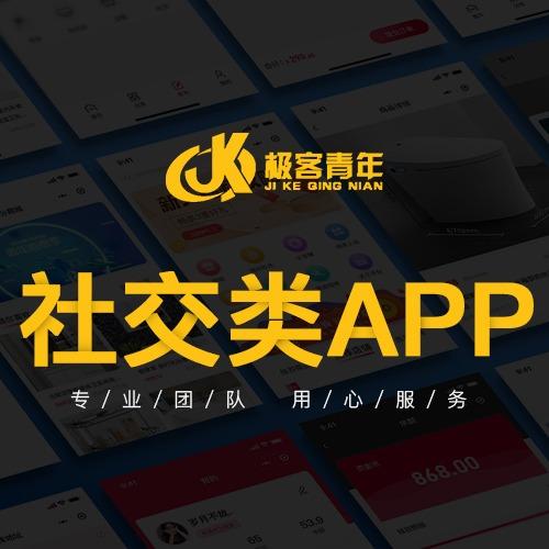 交友APP开发/娱乐app系统/礼物主播打赏/婚恋app开发