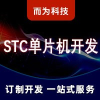 STC1506 51<hl>单片机</hl>电子路程软件序开发PCB画板