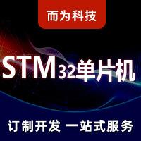 STM32<hl>单片机</hl>开发嵌入式软系统开发ARM开发<hl>单片机</hl>程序