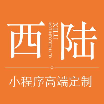微信成品小程序开发/电商/直播/教育/餐饮/政府/学校
