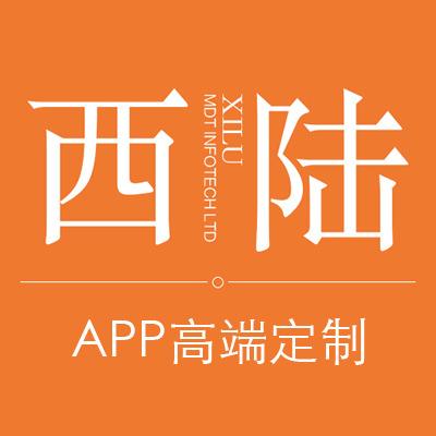 App定制开发/app成品/电商/教育/房产/直播/游戏开发