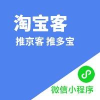 淘宝客小程序/成品app解决方案/定制开发成品源码