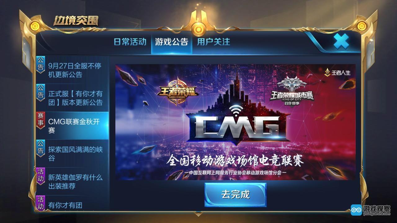 《王者荣耀》游戏客户端赛事推荐