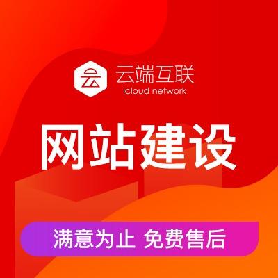 团购网站/企业网站/电商网站/二次开发/重新设计改版云端互联