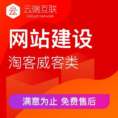 淘宝客网站自动发交易网站策略悬赏网站虚拟产品网站