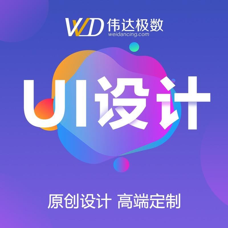 移动应用UI设计/界面设计/小程序ui设计软件系统app设计