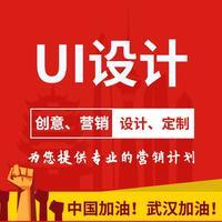 手机 UI APP网站 ui 产品交互整套 UI  设计 H5前端页面开发