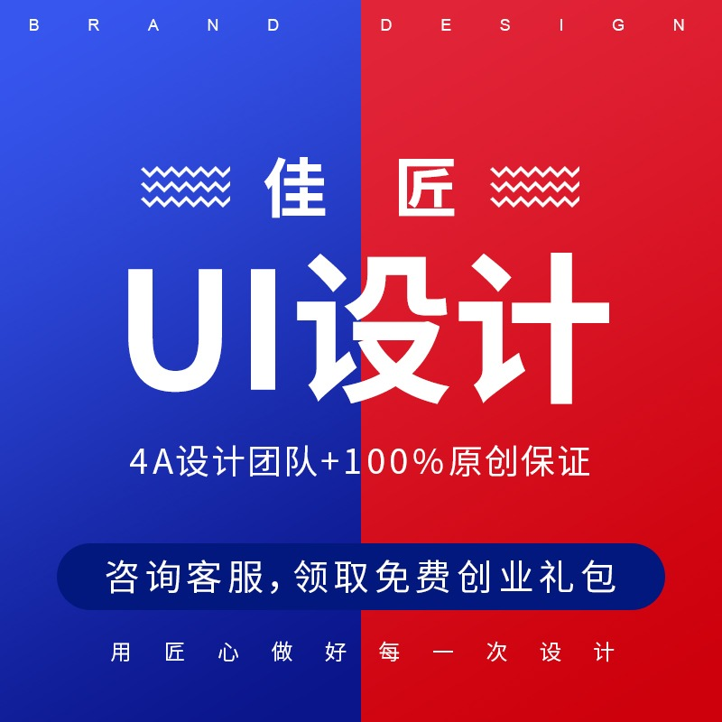 UI页面 设计 APPUI手机ui网页 设计 图片 设计 专题落地页 设计