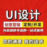 手机UIAPP开发网站建设ui产品交互整套UI设计H5开发