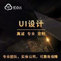 原创页面设计/网页设计/企业网站设计/商城设计/整站设计UI