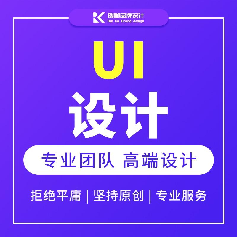 UI 设计包月 icon设计  交互设计 原型设计
