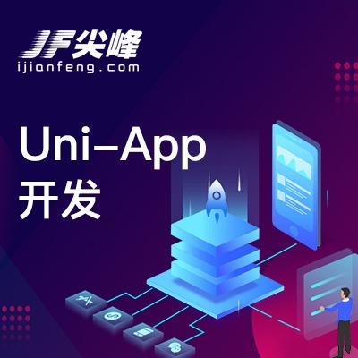 电商app开发uni-app开发H5微信小程序开发app定制