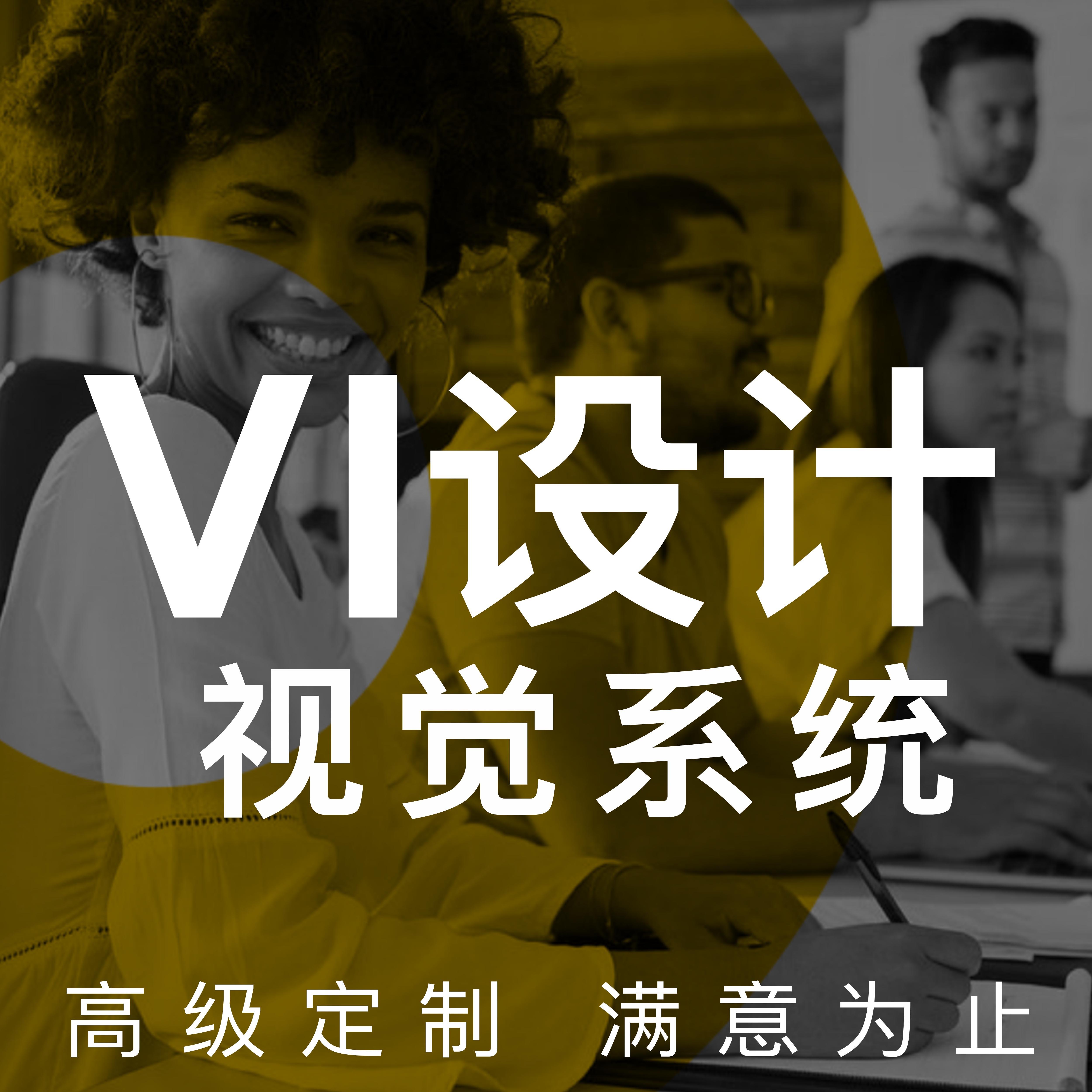 游戏/餐饮/娱乐/旅游 VI设计 专属定制全套 vi 视觉系统 设计