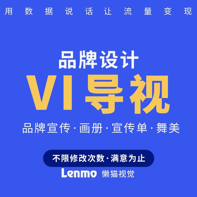 VI导示设计LOGO设计图文公司品牌门店企业商标文化墙设计