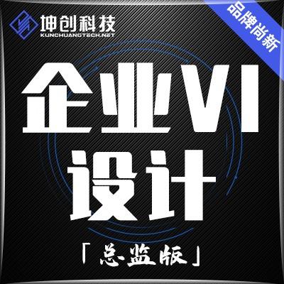 企业vi设计VI系统VIS餐饮VI全套VI应用视觉品牌全案