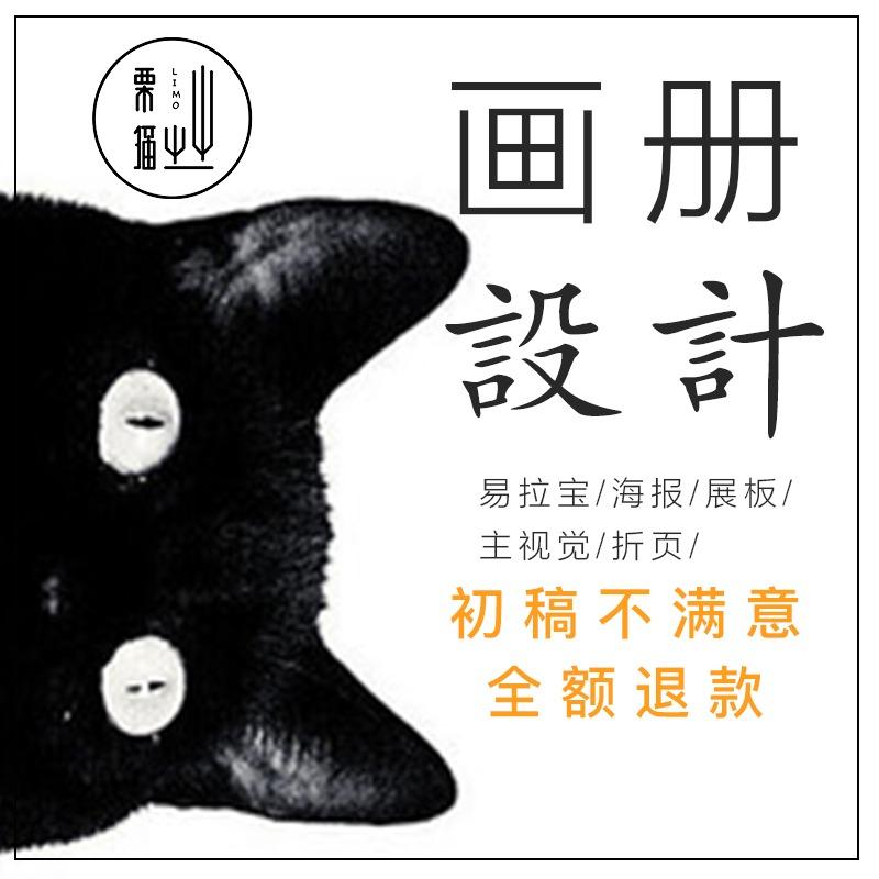 海报 设计 公司宣传册美工定制易拉宝单页banner传单制作包月