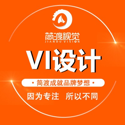 企业VI设计vis视觉识别系统企业导视系统viLOGO设计