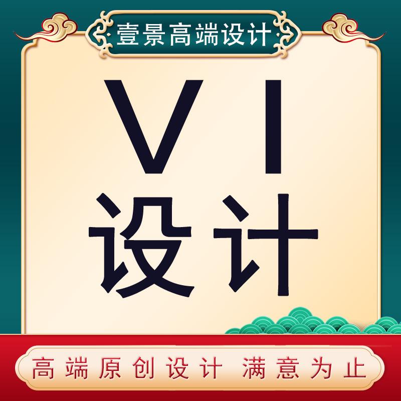 <hl>VI设计</hl>企业品牌全套<hl>VI</hl>导视系统<hl>设计</hl>名片信纸信封办公用品<hl>vi</hl>