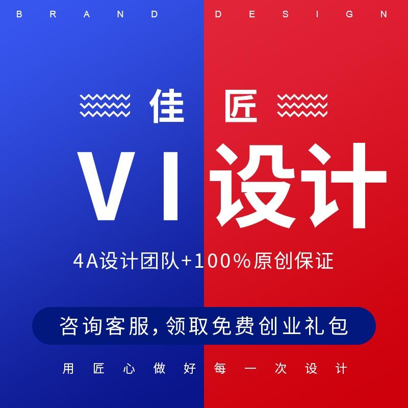 公司企业礼品旗帜媒体宣传企业形象餐饮品牌地产连锁 VI 系统 设计