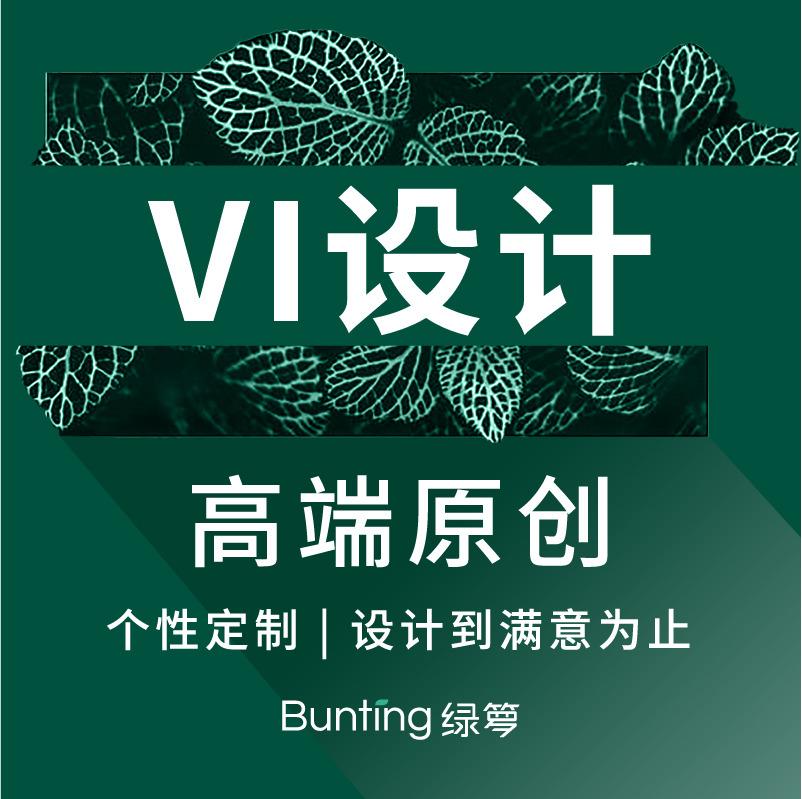【绿箩-VI系统】VI设计企业vi公司vi导视系统策划设计