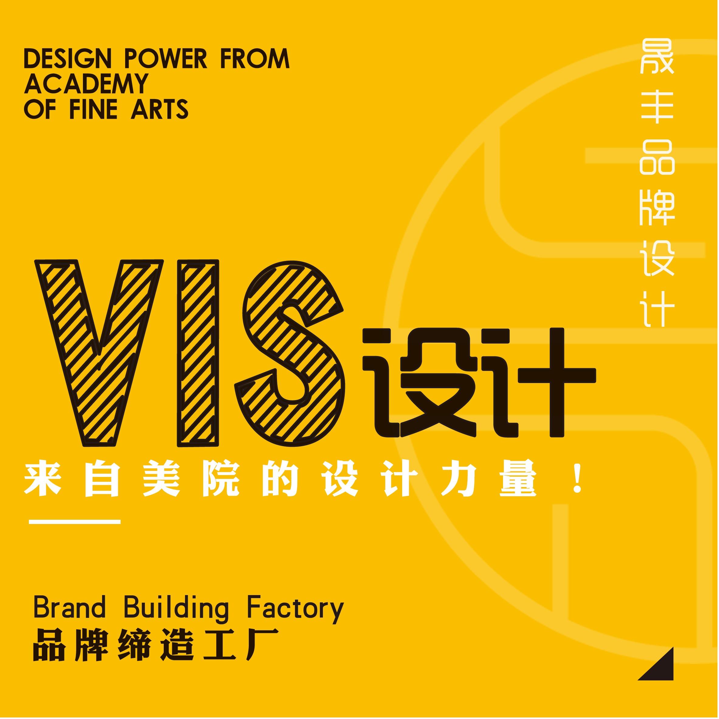 企业VIS品牌形象设计餐饮广告设计全套系统升级导视手册案列