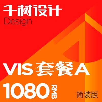千树VI设计企业vi公司导视vi全套手册vis视觉品牌全案