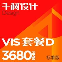 vi线上物料线下物料VI系统设计VI手册设计企业vi设计公司