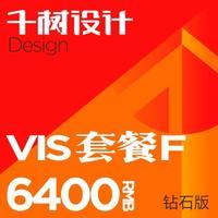 零售百货房产建设旅游酒店食品饮料品牌设计VI导视设计VI设计